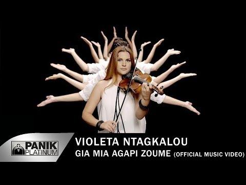 Βιολέτα Νταγκάλου – Για Μια Αγάπη Ζούμε