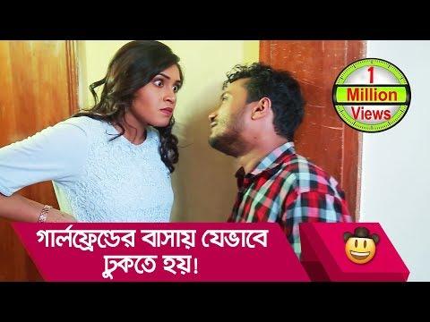 গার্লফ্রেন্ডের বাসায় যেভাবে ঢুকতে হয় দেখুন - Bangla Funny Video - Boishakhi TV Comedy