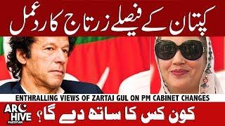 Zartaj Gul enthralling views on new change in PM Imran Khan Cabinet