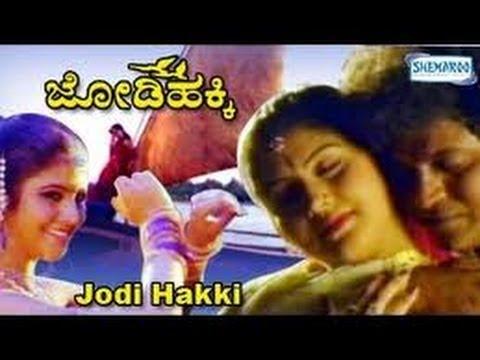 Full Kannada Movie 1997 | Jodi Hakki | Shivaraj Kumar, Charulatha, Harish Rai.