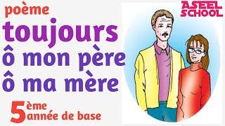 Poème Toujours, ô Mon Père, ô Ma Mère | 5ème Année #aseelschool