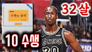 32 Years Old NBA Debut Story [ Andre Ingram ]