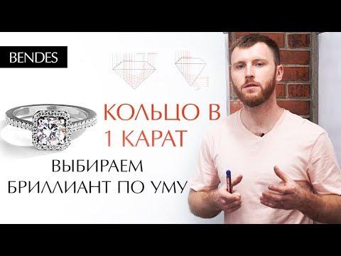 Как подобрать кольцо с бриллиантом?   Выбираем кольцо с бриллиантом 1 карат