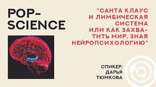 """Лекция """"Санта Клаус и лимбическая система. Или как захватить Мир, зная нейропсихологию"""""""