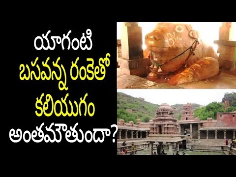 The Unsolved Mystery of Yaganti Temple | Unknown Facts of Yaganti Temple | Newsmarg