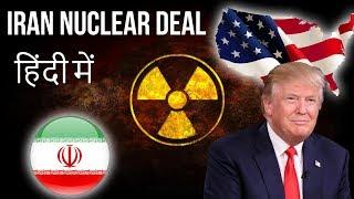 America Iran Nuclear Agreement - A Triumph or Trump? UPSC/IAS/SSC/IBPS