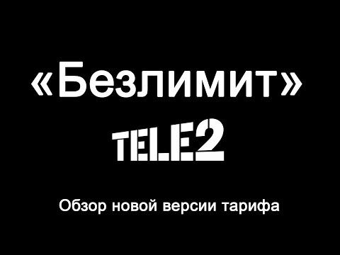 Обзор тарифа Теле2 «Безлимит» [2020] - безлимитный интернет, 500 минут и безлимит внутри сети