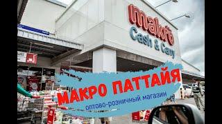Макро Паттайя, Магазин Макро в Паттайе, Дешевый магазин в Паттайе