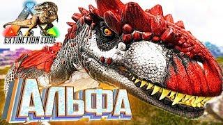 Альфа Аллозавр и Стая Волков - ARK Survival Extinction CORE #17
