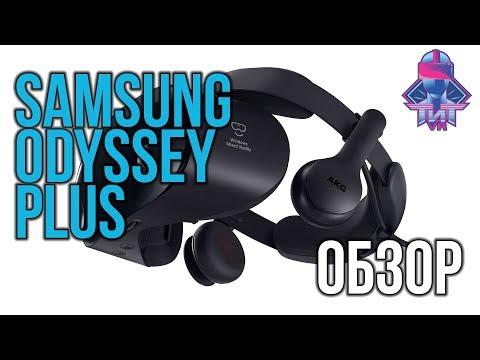 Обзор Samsung Odyssey Plus - Король Плюс