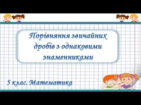 5 клас. Математика. Порівняння звичайних дробів з однаковими знаменниками
