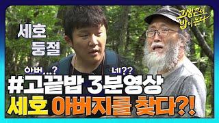 [#고끝밥] (세호둥절) 조세호 30년 전 잃어버린 아…
