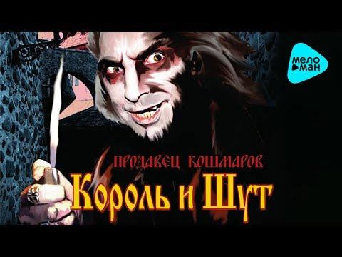 Король и шут -  Продавец кошмаров (Альбом 2006)