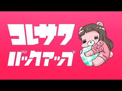 コレサワ「バックアップ」【Music Video】