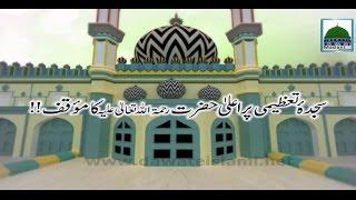 Sajda e Tazeemi Per Aala Hazrat Ka Muqeef - Mufti Ali Asghar