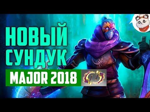 видео: НОВЫЕ СУНДУКИ - major 2018