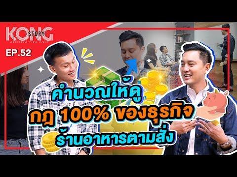 สูตรคำนวนกฎ 100% เพื่อสุดยอดธุรกิจ ร้านอาหารตามสั่ง | Kong Story EP.52