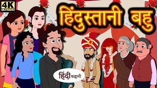 Kahani हिंदुस्तानी बहु Story in Hindi | Hindi Story | Moral Stories | Bedtime Stories Kahaniya Funny