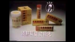 經典廣告 北京牛黃解毒片