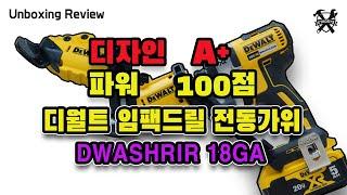 디월트 임팩드라이버 전동가위 / DEWALT  / 디월…