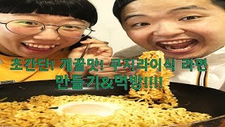 (웃찾사 흔한남매 요리2탄)초초간단! 개꿀맛! 쿠지라이…