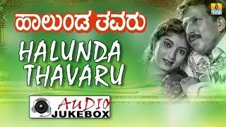 Halunda Thavaru | Audio Jukebox | Vishnuvardhan, Sithara | Hamsalekha