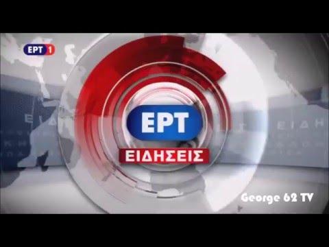 ΕΡΤ1 (Greece) News Ident 2016