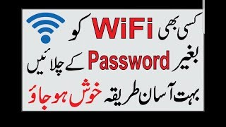 How To Hack Wifi Password Without  Root 2018 Trick | How To Use Wifi Without Password 100% Reall