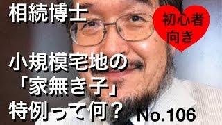 岐阜市での相続や相続税の相談 分かりやすいだけでなく楽しい講演 No.1...