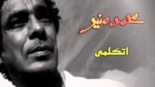 Mohamed Mounir - Etkalmy (Official Audio) l محمد منير - اتكلمي