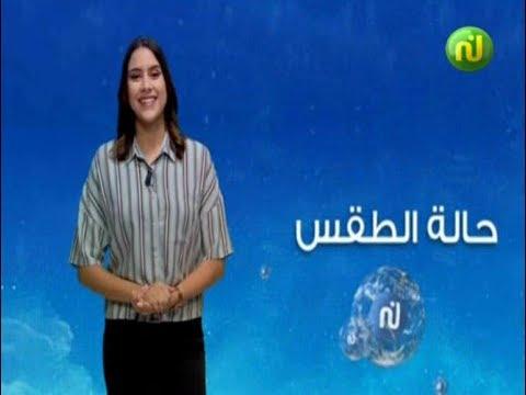 النشرة الجوية المسائية ليوم الخميس 11 أكتوبر 2018 -قناة نسمة