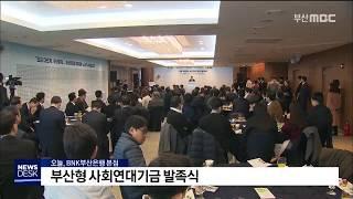 부산형 사회연대기금 발대식 부산MBC뉴스 2019-12…