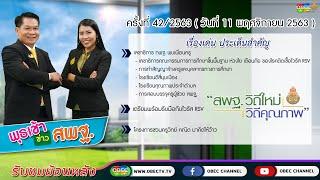 รายการพุธเช้า...ข่าว สพฐ. ครั้งที่ 42/2563 (วันที่ 11 พฤศจิกายน 2563)