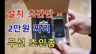 설치 초간단 ~ 2만원 짜리 무선 초인종 (누리벨)