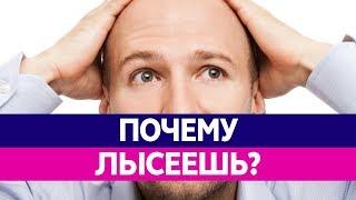 видео Почему выпадают волосы  на голове причины. Как убрать перхоть.Очень интересно.