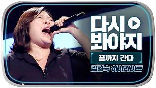 [다시봐야지] 괜히 출산드라가 아닙니다~ 하민이 태교 여행을 위한 김현숙의 고음 폭발💥 천년의 사랑부터 귀여운 텔미까지↗|끝까지간다|JTBC 141031 방송