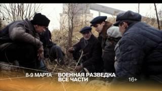 """""""Военная разведка"""" все части на РЕН ТВ"""