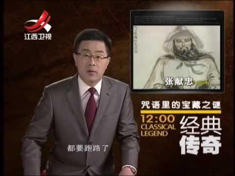 20140625 经典传奇   探秘张献忠咒语里的宝藏 中国神秘事件大侦探