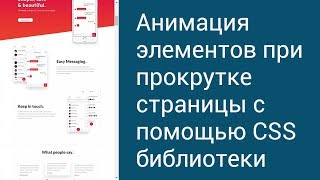 Анимация элементов при прокрутке страницы с помощью CSS библиотеки
