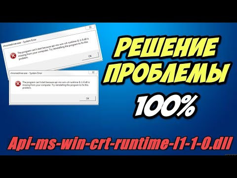 Samp 0.3.7 Сборка Cleo Моды Ошибка api-ms-win-crt-runtime-l1-1-0.dll как её исправить?