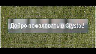 Сомнительный заработок с «Crystal Russia». Честный отзыв