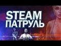 Steam Патруль - Трешовые пародии