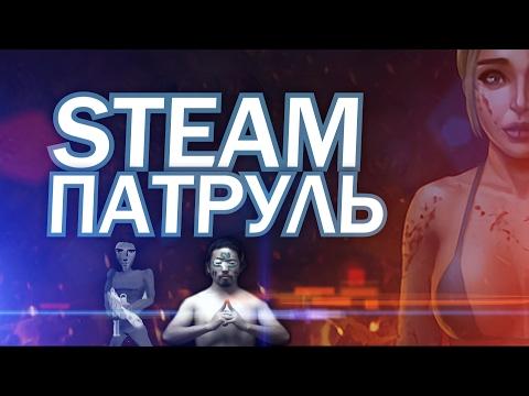 видео: steam Патруль - Трешовые пародии