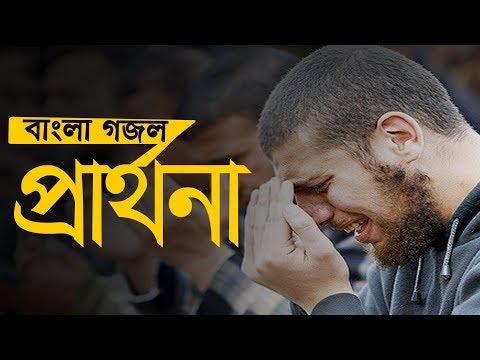 Song: Khub Sokale tomar kachhe   Lal Foring   Bangla Kids Islamic Song   Sosas