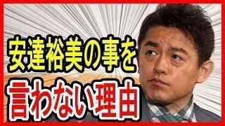 【悲報】井戸田潤(スピードワゴン)が元妻・安達祐実の事を言わなくな...