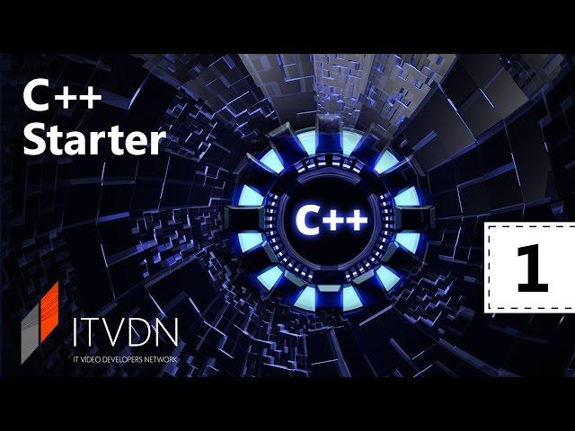 Видео курс С++ Starter. Урок 1. Введение в язык программирования