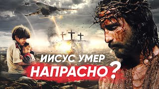 Христиане, вы знали об этом Иисусе? Революция креста.