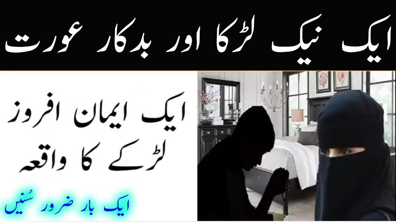 a beautiful story    muslim boy and girl    urdu hindi islamic story    pak  madina