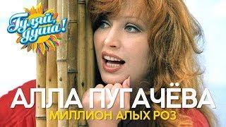 Алла Пугачёва - Миллион алых роз - хиты 70-80х - Душевные песни