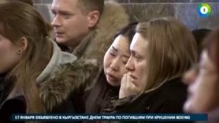 В Москве простились с жертвами крушения Ту-154 - МИР24